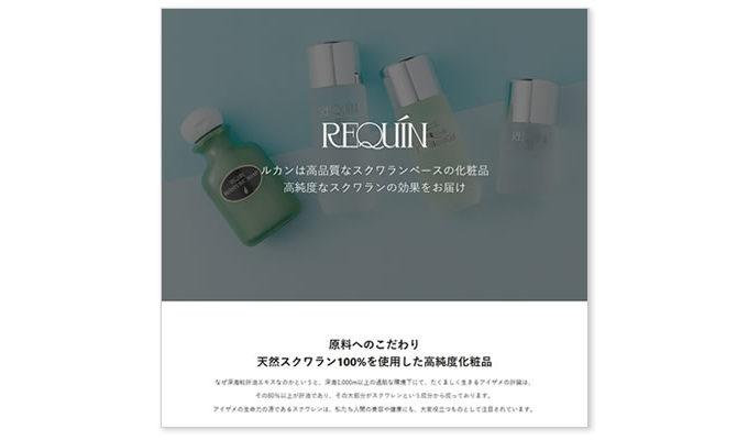 REQUIN TOPページ
